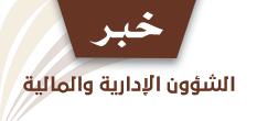 الاستاذ عبدالله السماري إلى الرابعة عشر
