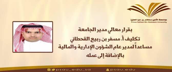 تكليف أ . مسفر بن ربيع القحطاني مساعداً لمدير عام الشؤون الإدارية والمالية بالإضافة إلى عمله
