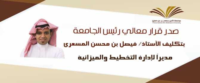 تكليف الأستاذ/ فيصل بن محسن المسعري مديراً لإدارة التخطيط والميزانية